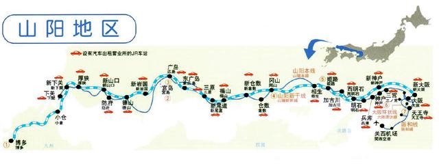 西日本山阳地区铁路地图