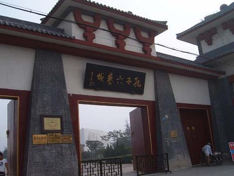 曲阜孔子六艺城 故里园3