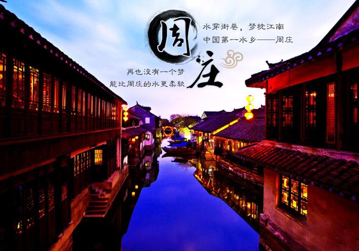 【点评返现】夜游周庄纯玩巴士1日游(含游船、含四季周庄表演)(夏季特惠)