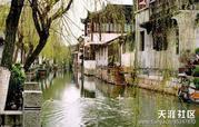 【水乡之旅】【特色古镇】西塘半自助巴士2日游