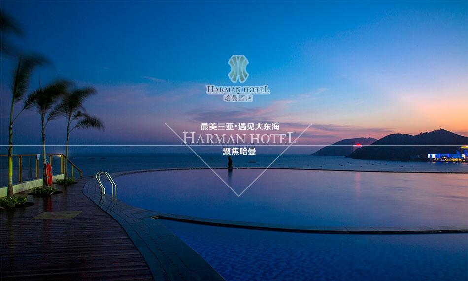 【一价专享】三亚哈曼度假酒店4天3晚自由行(行政山海房3晚,赠双人图片