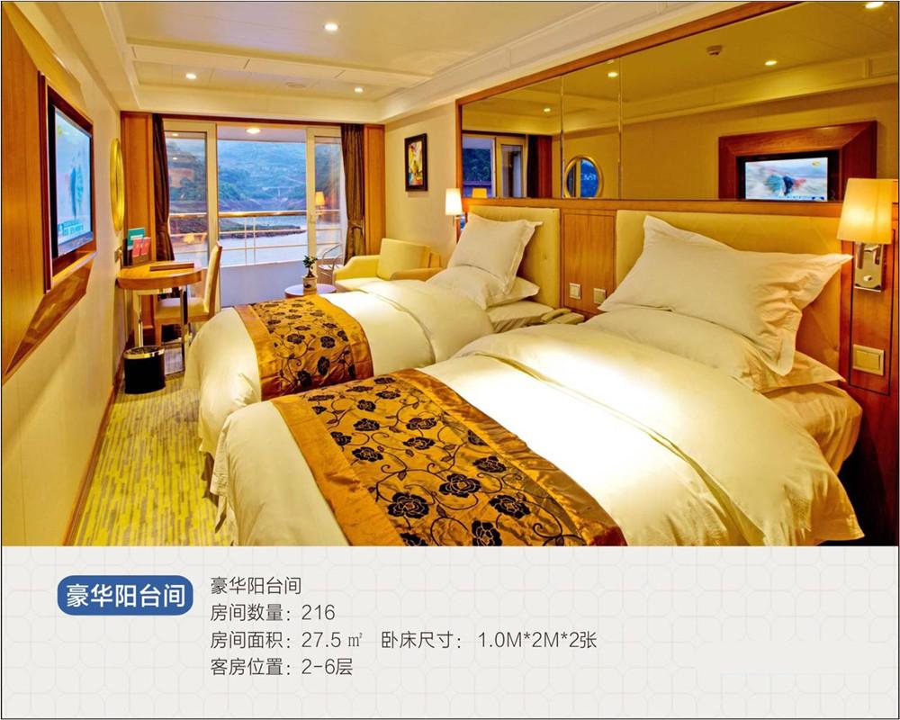 涉外总统六号,七号,八号游船,体验长江三峡上尊贵的享受,品尝舌尖上的