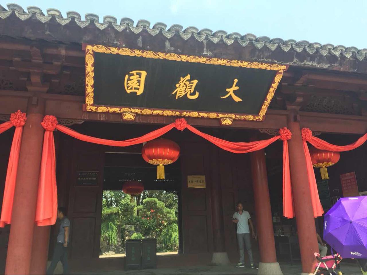 上海景点门票上海景点门票青浦大观园本点评由lv1381661****吗性冷淡情趣用品治疗图片