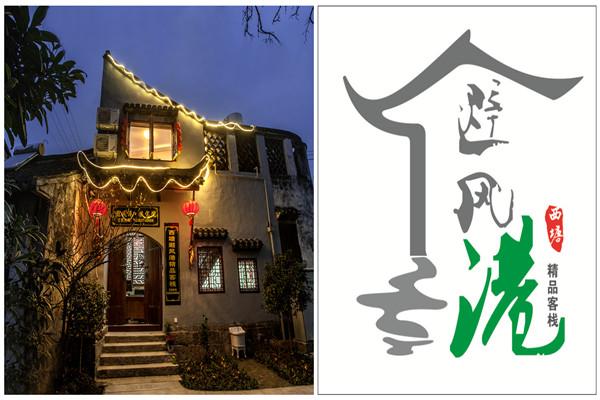 民宿二层有六个房间组成,是西塘古镇鲜有的特殊外观的百年老屋,拱形图片