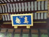 苏州狮子林、虎丘、杭州西湖、飞来峰2日巴士跟团游(上游天堂、下有苏杭、天天发班)
